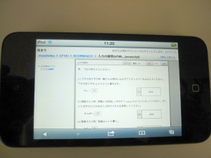 ipodでの利用
