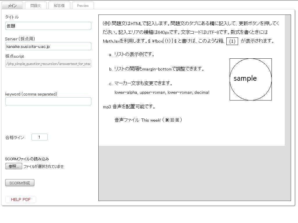 Authoring Tool の利用 数式編 Kondolab
