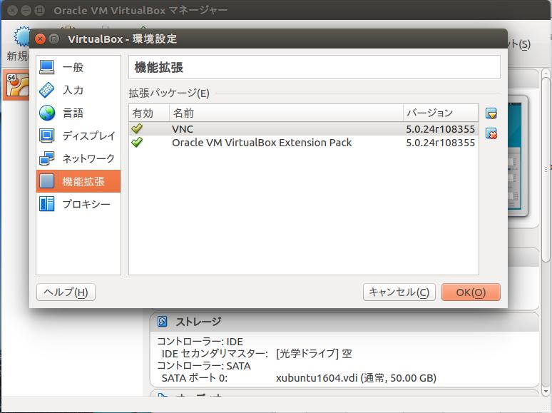 virtualboxにリモートデスクトップ機能を追加する際のトラブル – kondolab